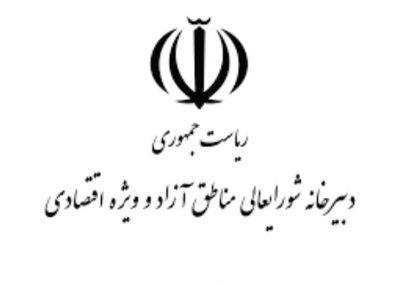دبیرخانه شورای عالی مناطق آزاد کشور: مدیرعامل منطقه آزاد انزلی به زودی معرفی میشود