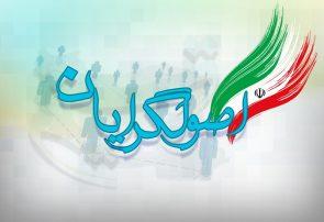لیست اصولگرایان گیلان برای انتخابات مجلس ۹۸