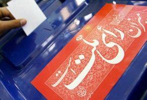 اسامی نامزدهای تایید شده انتخابات مجلس در بندرانزلی