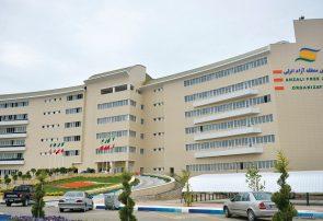 معافیت عوارض ورود تجهیزات پزشکی به منطقه آزاد انزلی